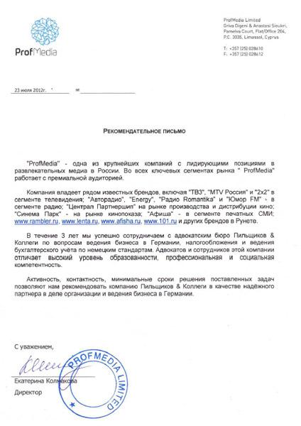 Отзыв холдинга «Профмедиа»