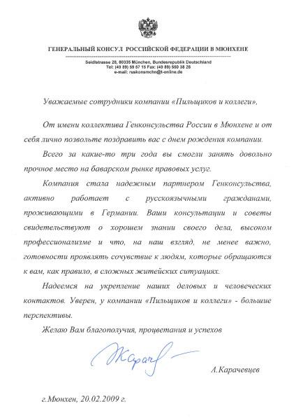 Отзыв Генерального консульства России в Мюнхене