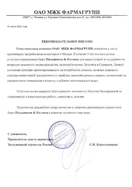 МЖК Фармагрупп