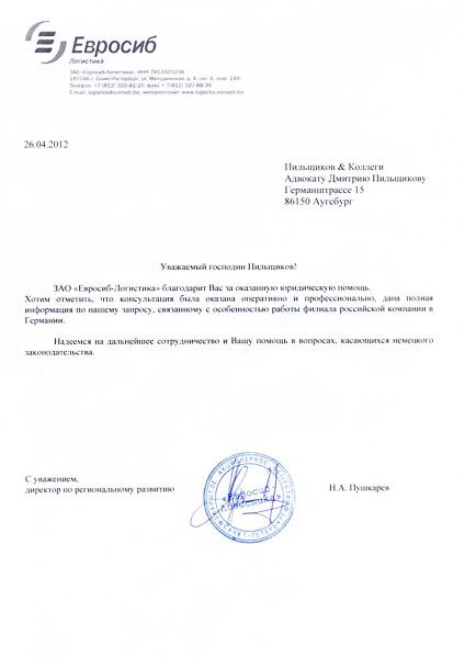 Отзыв компании Евросиб