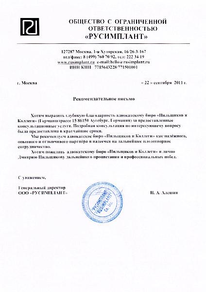 Отзыв компании «Русимплант»