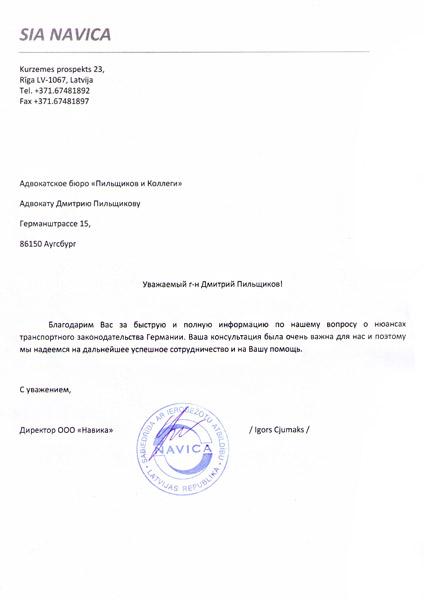 Отзыв компании SIA Navica