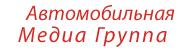 Автомобильная медиагруппа логотип маленький