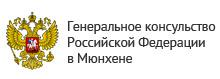 Генеральное Консульство России в Мюнхене