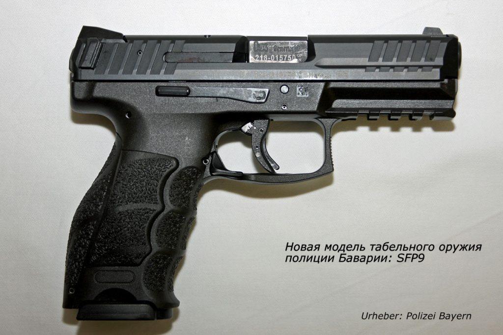 новое оружие баварской полиции SFP9