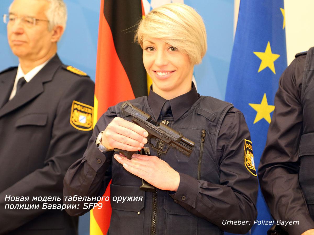 баварский полицейский демонстрирует новый пистолет