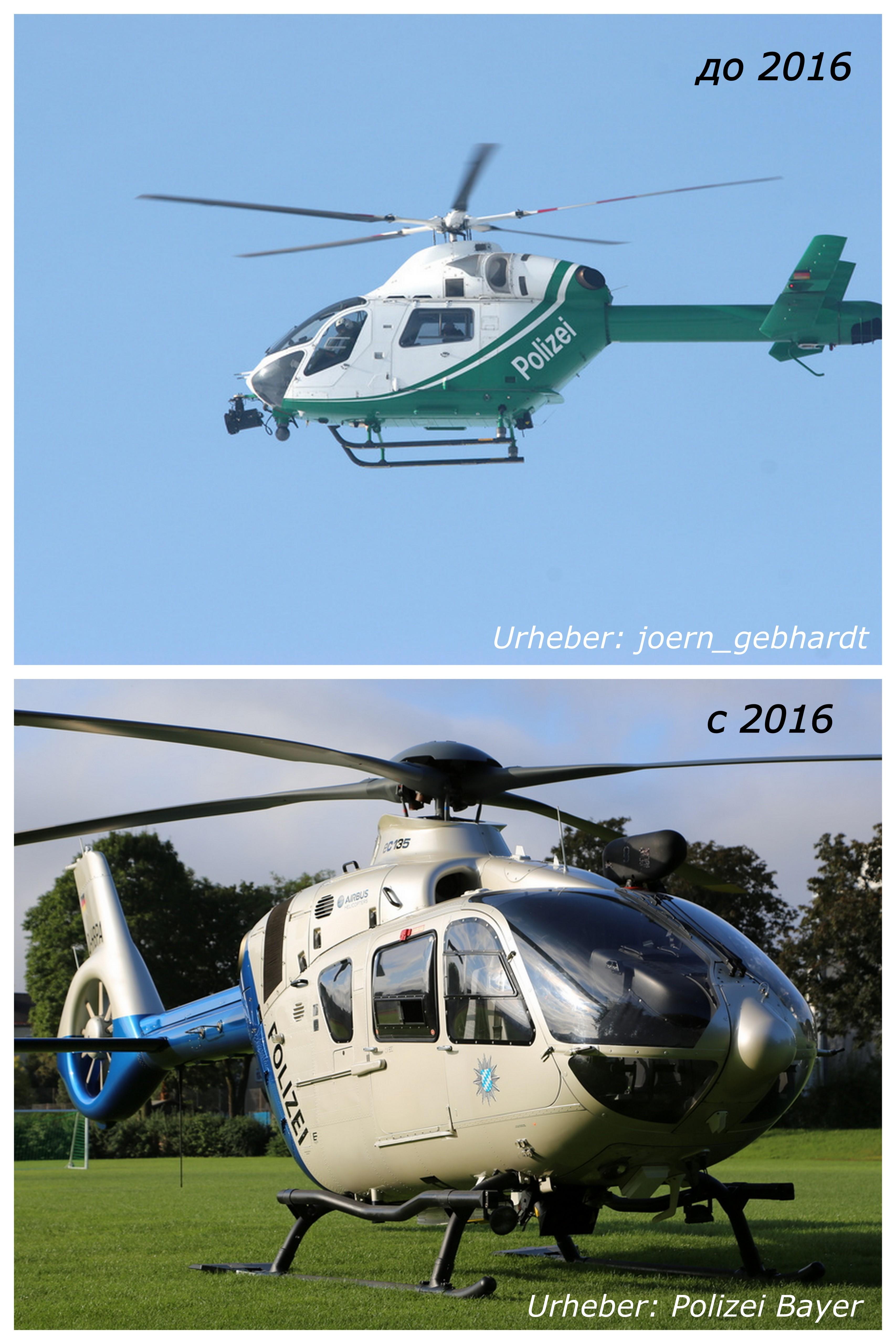новые вертолёты баварской полиции